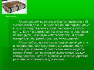 Книга-кодекс Книга-свиток возникла в Египте примерно в III тысячелетии до