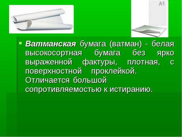 Ватманская бумага (ватман) - белая высокосортная бумага без ярко выраженной ф...