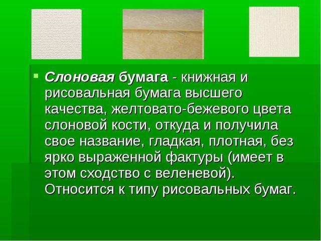 Слоновая бумага - книжная и рисовальная бумага высшего качества, желтовато-бе...