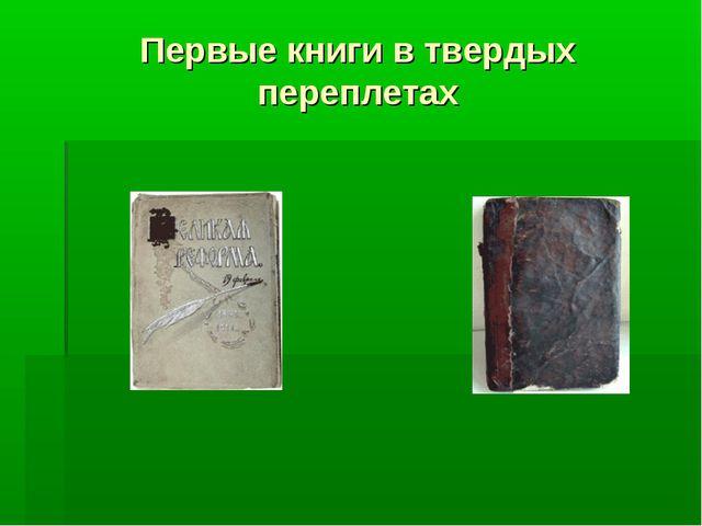 Первые книги в твердых переплетах