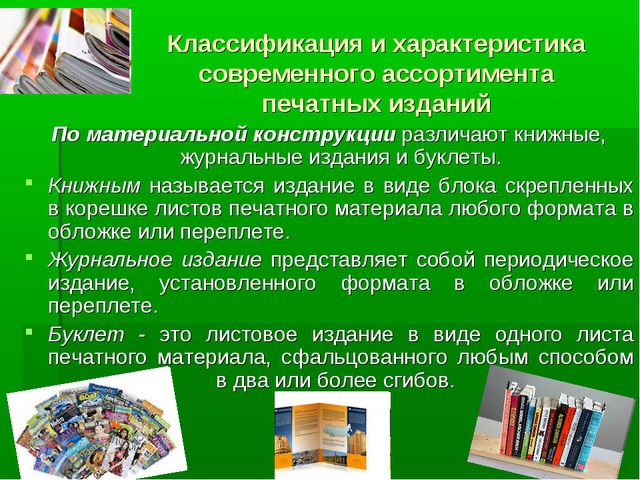 Классификация и характеристика современного ассортимента печатных изданий По...