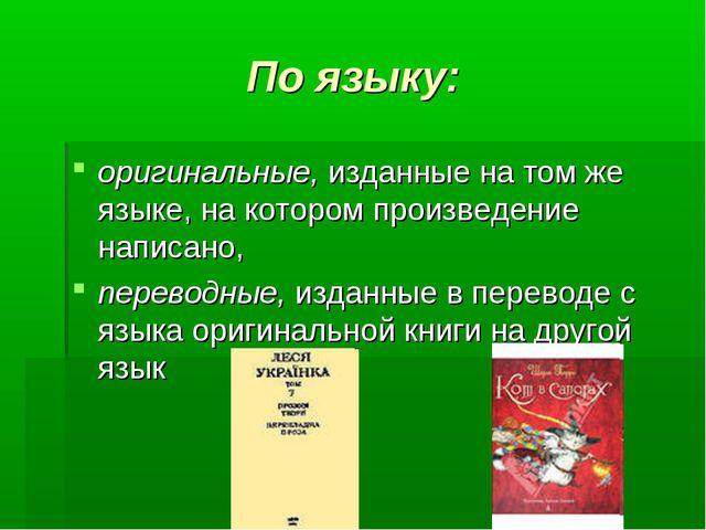 По языку: оригинальные, изданные на том же языке, на котором произведение нап...