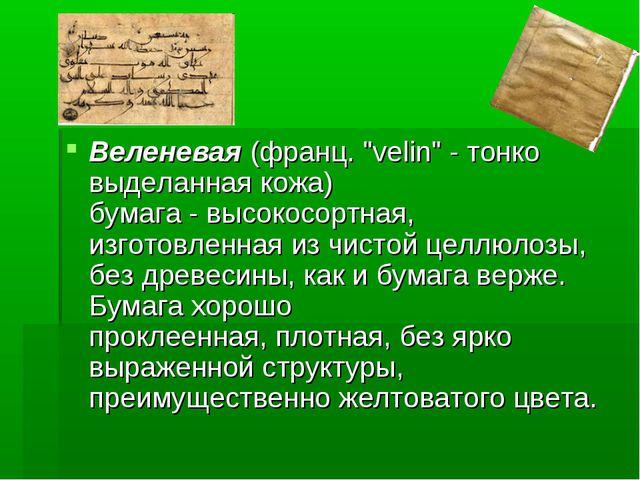 """Веленевая (франц. """"velin"""" - тонко выделанная кожа) бумага - высокосортная, из..."""