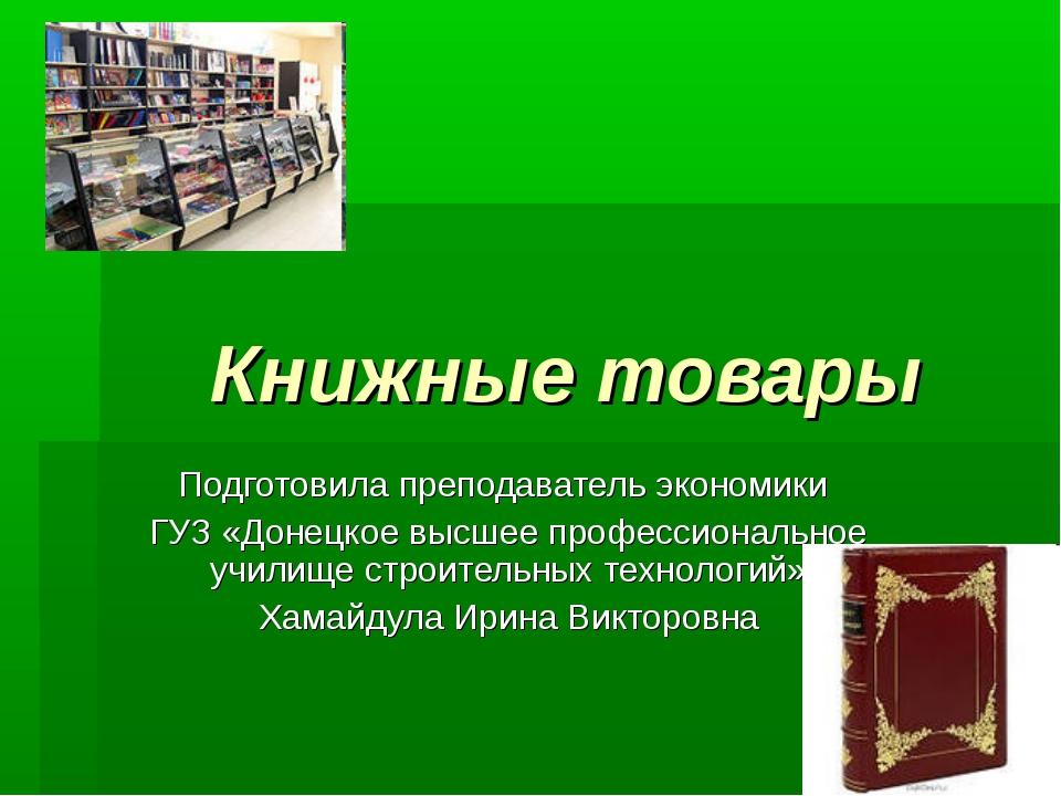 Книжные товары Подготовила преподаватель экономики ГУЗ «Донецкое высшее проф...