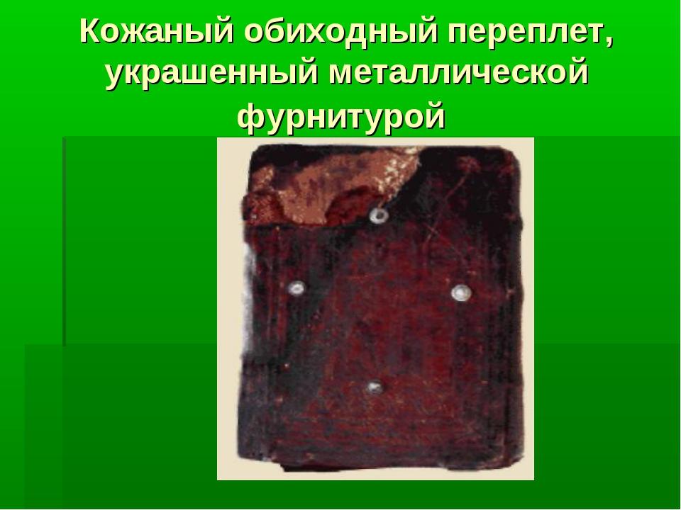 Кожаный обиходный переплет, украшенный металлической фурнитурой