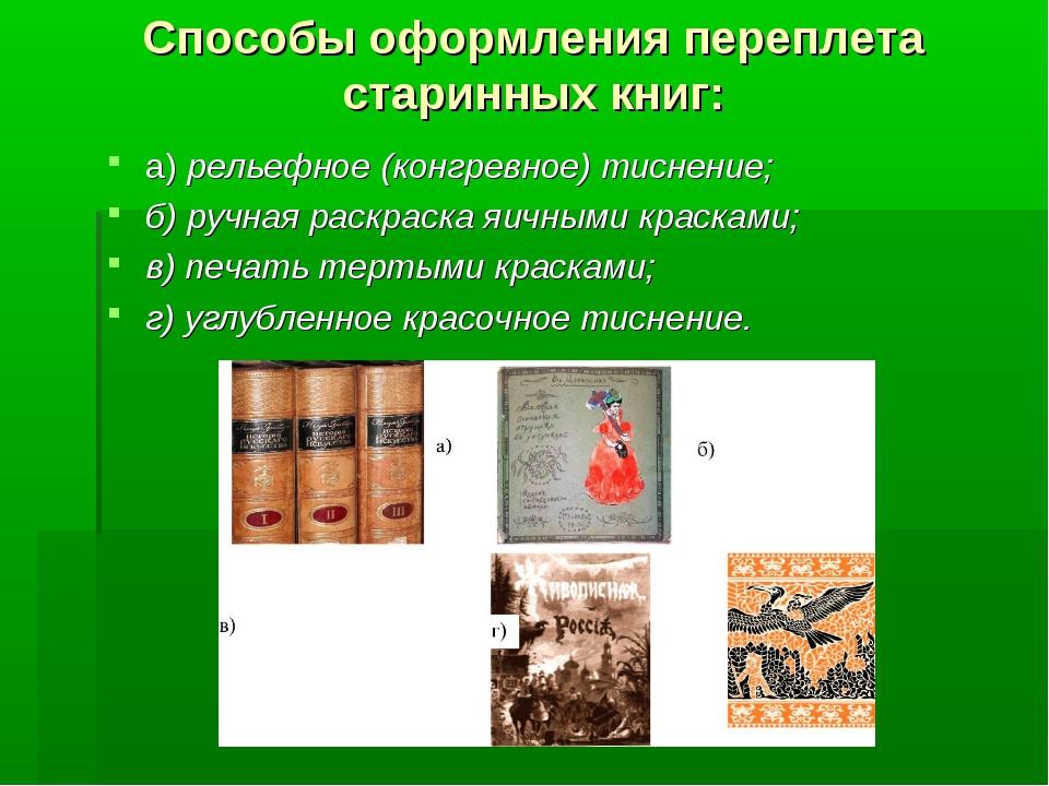 Способы оформления переплета старинных книг: а) рельефное (конгревное) тиснен...