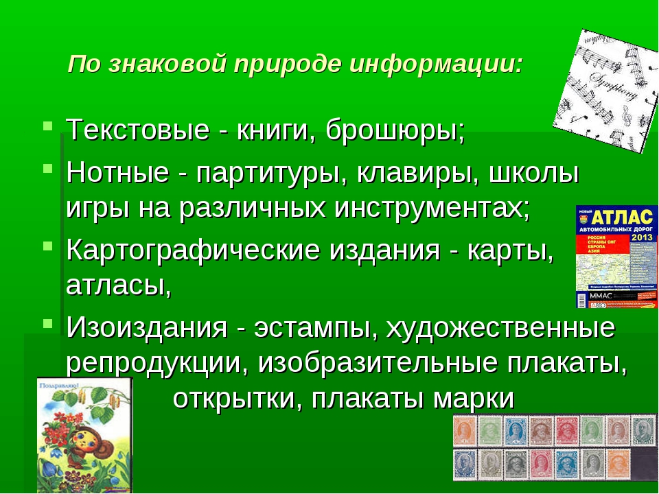 По знаковой природе информации: Текстовые - книги, брошюры; Нотные - партитур...