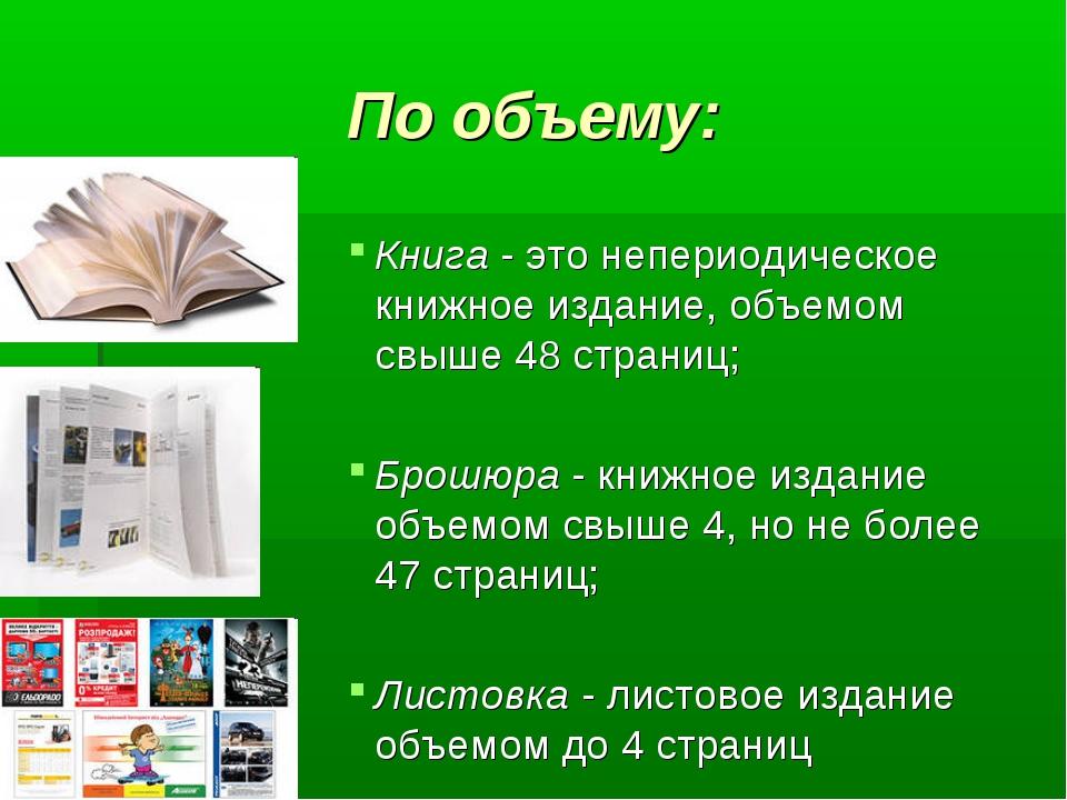 По объему: Книга - это непериодическое книжное издание, объемом свыше 48 стра...