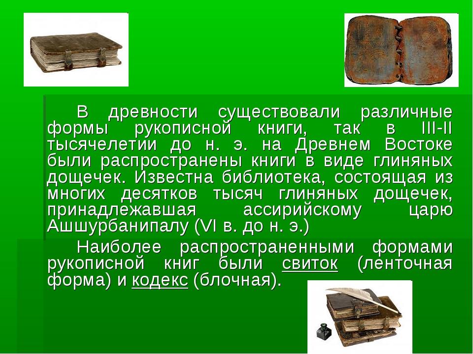 В древности существовали различные формы рукописной книги, так в III-II тыс...