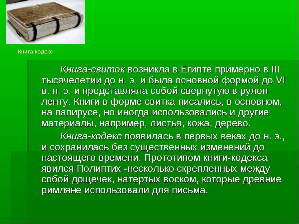 Книга-кодекс Книга-свиток возникла в Египте примерно в III тысячелетии до...