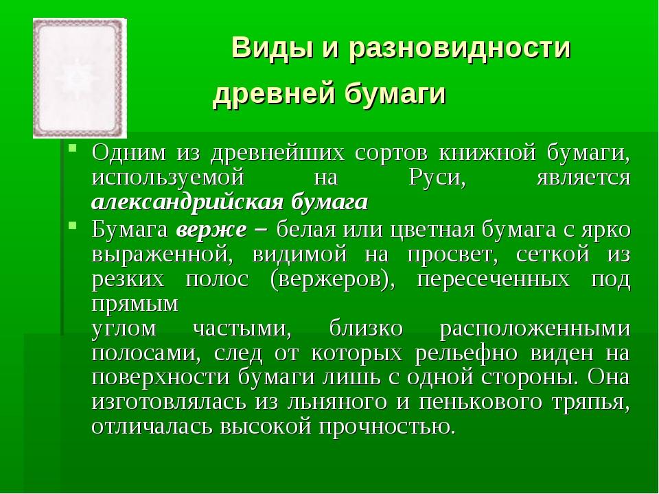 Виды и разновидности древней бумаги Одним из древнейших сортов книжной бума...