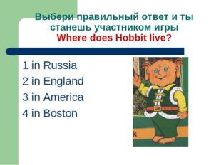 Выбери правильный ответ и ты станешь участником игры Where does Hobbit live?