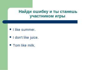 Найди ошибку и ты станешь участником игры I like summer. I don't like juice.