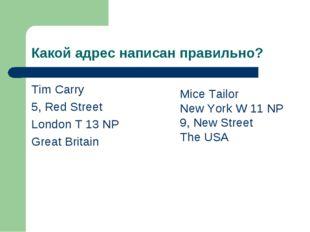 Какой адрес написан правильно? Tim Carry 5, Red Street London T 13 NP Great B