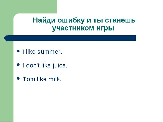 Найди ошибку и ты станешь участником игры I like summer. I don't like juice....