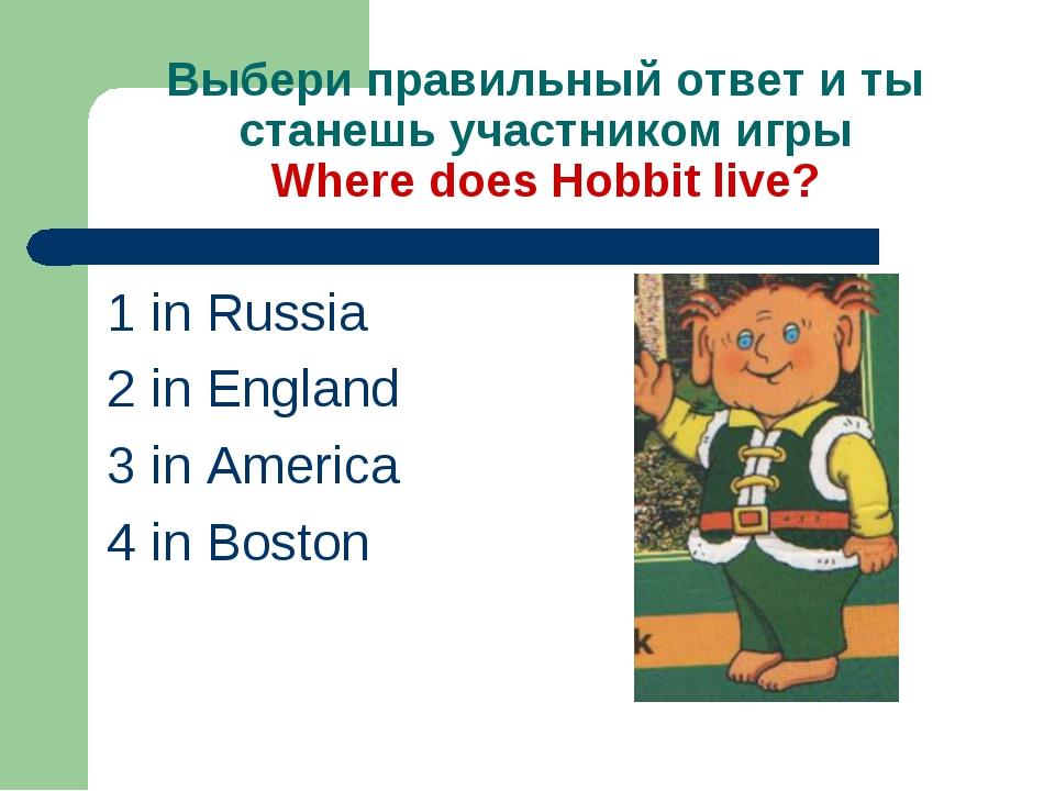 Выбери правильный ответ и ты станешь участником игры Where does Hobbit live?...
