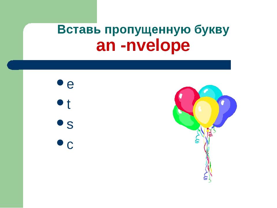Вставь пропущенную букву an -nvelope e t s c