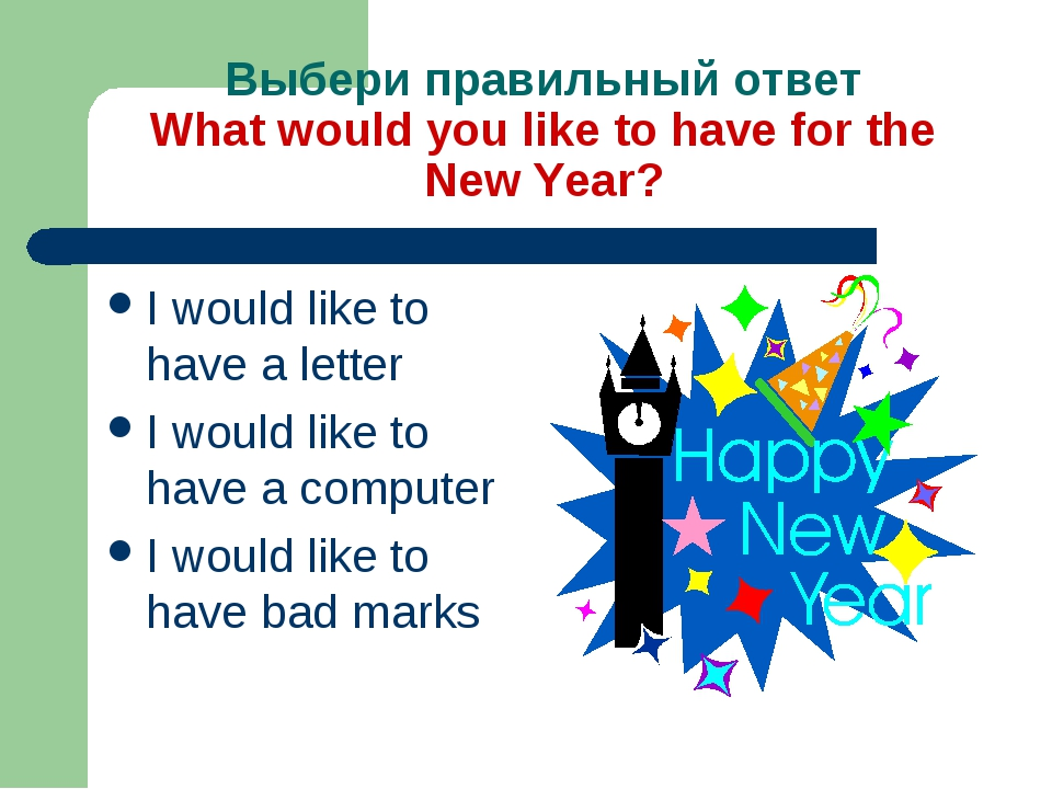 Выбери правильный ответ What would you like to have for the New Year? I would...