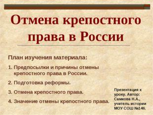 Отмена крепостного права в России План изучения материала: Предпосылки и прич