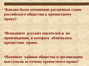 Каково было отношение различных слоев российского общества к крепостному прав