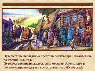 Путешествие наследника престола Александра Николаевича по России. 1837 год. П