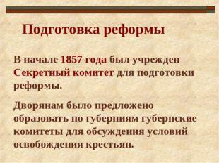 В начале 1857 года был учрежден Секретный комитет для подготовки реформы. Дво