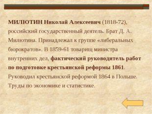 МИЛЮТИН Николай Алексеевич (1818-72), российский государственный деятель. Бра