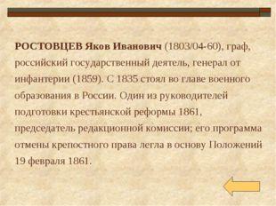 РОСТОВЦЕВ Яков Иванович (1803/04-60), граф, российский государственный деятел