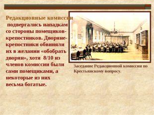 Заседание Редакционной комиссии по Крестьянскому вопросу. Редакционные комисс