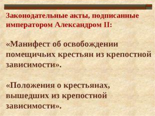 Законодательные акты, подписанные императором Александром II: «Манифест об ос