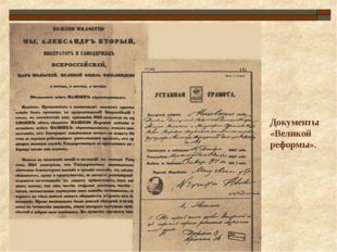 Документы «Великой реформы».