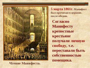 Чтение Манифеста. Согласно Манифесту крепостные крестьяне получали личную сво