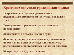 Крестьяне получили гражданские права: 1) производить сделки с движимым и недв