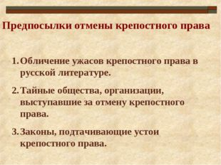 Предпосылки отмены крепостного права Обличение ужасов крепостного права в рус
