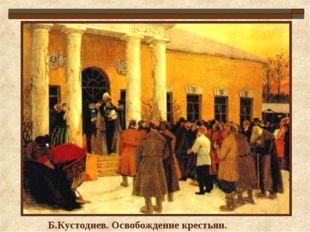 Б.Кустодиев. Освобождение крестьян.