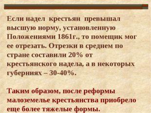 Если надел крестьян превышал высшую норму, установленную Положениями 1861г.,