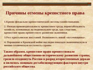 Причины отмены крепостного права 1.Кризис феодально-крепостнической системы х