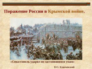 Поражение России в Крымской войне. «Севастополь ударил по застоявшимся умам»