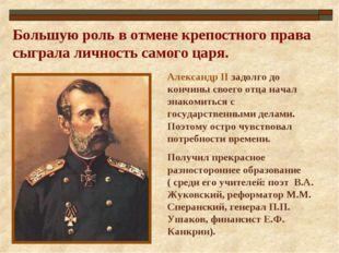 Александр II задолго до кончины своего отца начал знакомиться с государственн