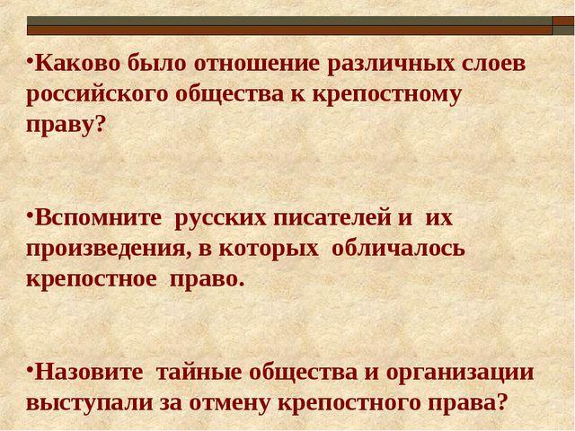 Каково было отношение различных слоев российского общества к крепостному прав...