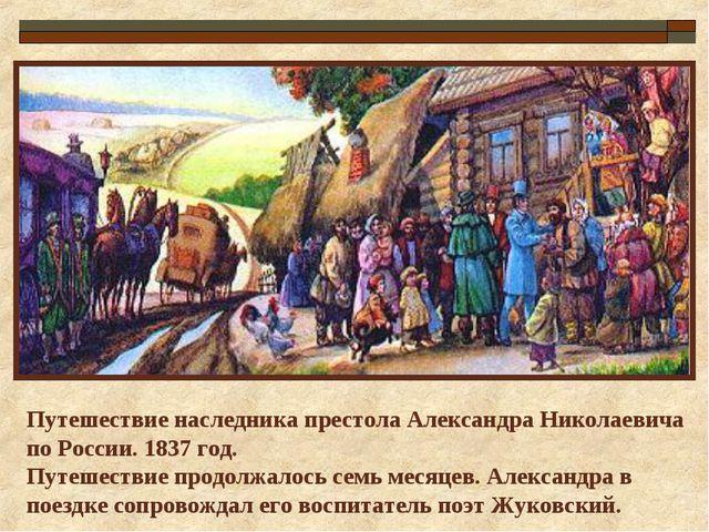 Путешествие наследника престола Александра Николаевича по России. 1837 год. П...