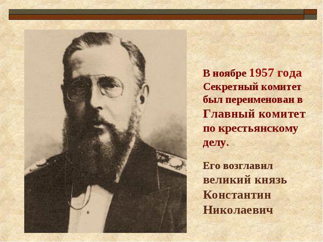 В ноябре 1957 года Секретный комитет был переименован в Главный комитет по кр...
