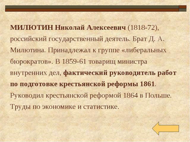 МИЛЮТИН Николай Алексеевич (1818-72), российский государственный деятель. Бра...