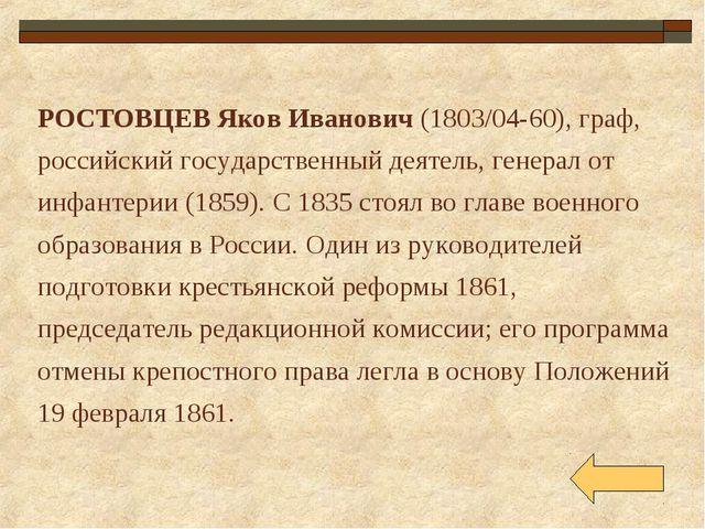 РОСТОВЦЕВ Яков Иванович (1803/04-60), граф, российский государственный деятел...