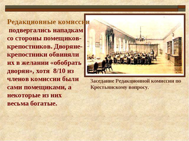 Заседание Редакционной комиссии по Крестьянскому вопросу. Редакционные комисс...