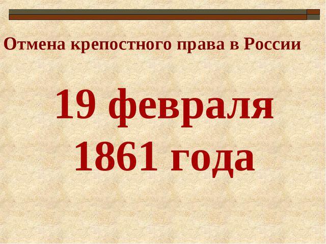 Отмена крепостного права в России 19 февраля 1861 года