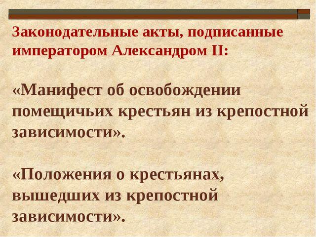 Законодательные акты, подписанные императором Александром II: «Манифест об ос...
