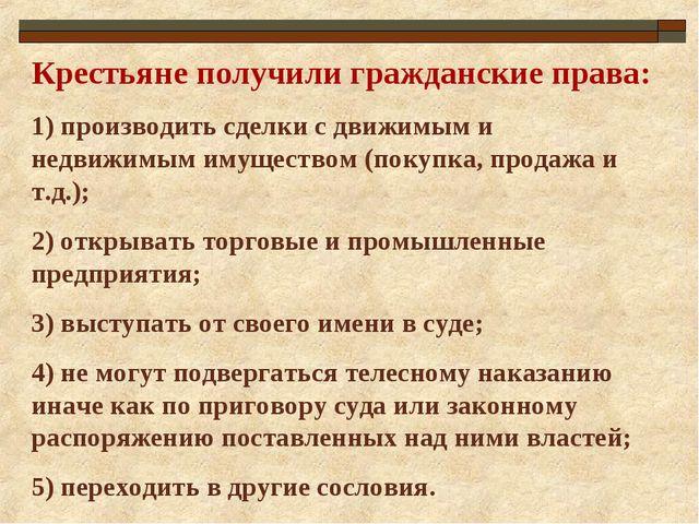 Крестьяне получили гражданские права: 1) производить сделки с движимым и недв...