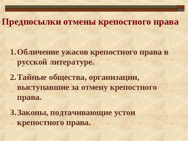 Предпосылки отмены крепостного права Обличение ужасов крепостного права в рус...