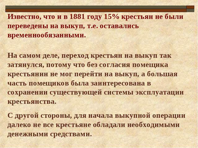 На самом деле, переход крестьян на выкуп так затянулся, потому что без соглас...
